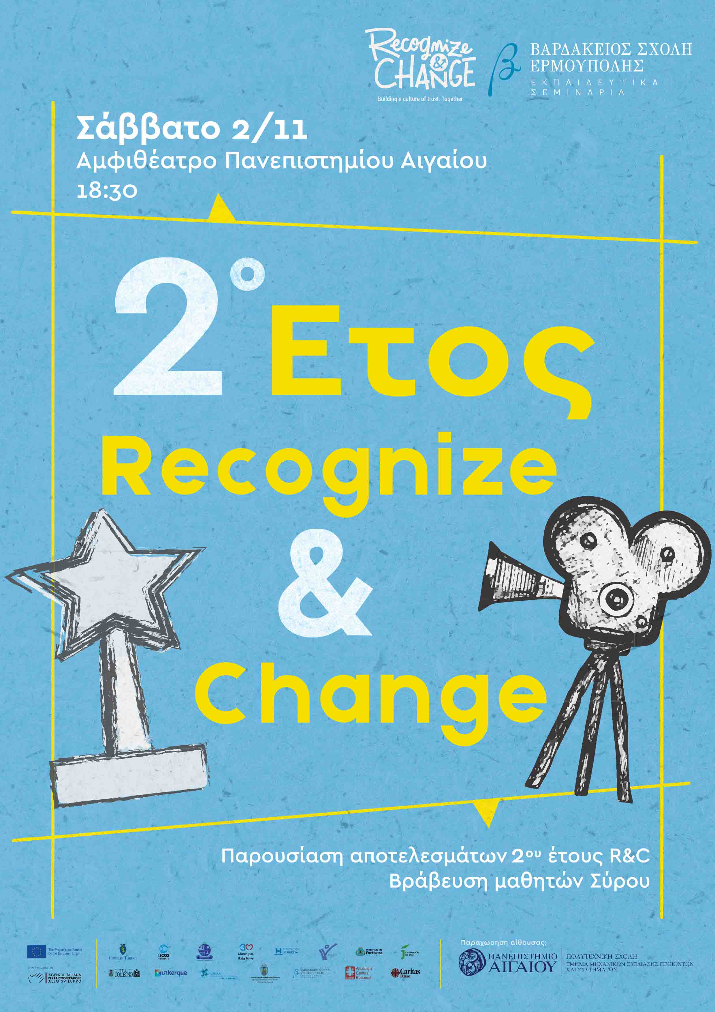 Recognize and Change πρόσκληση σε εκδήλωση...